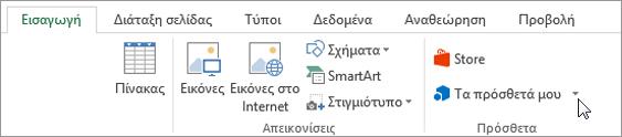 """Στιγμιότυπο οθόνης της ενότητας της καρτέλας """"Εισαγωγή"""" στην κορδέλα του Excel με το δρομέα που δείχνει προς μου πρόσθετα, επιλέξτε τα πρόσθετά μου για να αποκτήσετε πρόσβαση σε πρόσθετα για το Excel."""