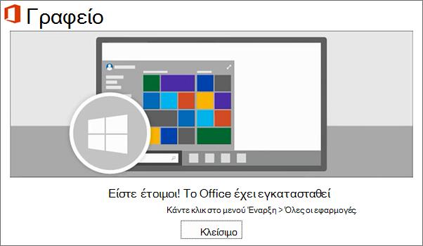"""Το Office έχει εγκατασταθεί τώρα. Επιλέξτε """"Κλείσιμο"""""""
