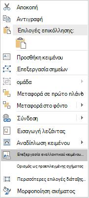 """Μενού """"Επεξεργασία εναλλακτικού κειμένου"""" του Word Win32 για σχήματα"""