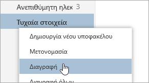 """Στιγμιότυπο οθόνης του μενού περιβάλλοντος """"Φάκελοι"""" με επιλεγμένη την εντολή """"Διαγραφή"""""""