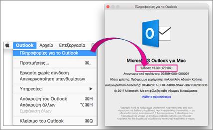 Επιλέξτε Outlook σχετικά με το Outlook για να βρείτε την έκδοση