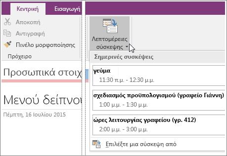 """Στιγμιότυπο οθόνης από το κουμπί """"Λεπτομέρειες σύσκεψης"""" στο OneNote 2016."""