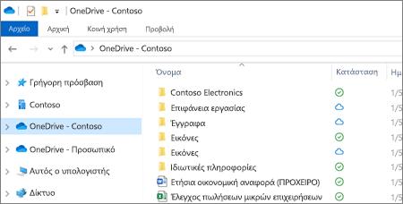 Στιγμιότυπο οθόνης αρχείων του OneDrive για επιχειρήσεις στην Εξερεύνηση αρχείων
