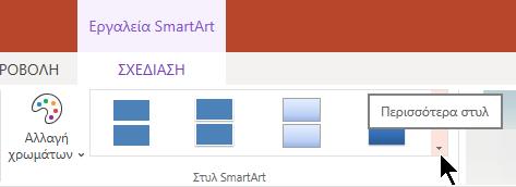 Στην περιοχή Εργαλεία SmartArt, επιλέξτε το βέλος περισσότερα στυλ για να ανοίξετε τη συλλογή στυλ SmartArt