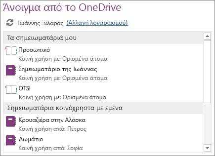 """Στιγμιότυπο οθόνης με την περιοχή """"Άνοιγμα από το OneDrive"""" της σελίδας """"Άνοιγμα"""" στην προβολή Backstage."""