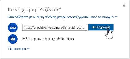 """Στιγμιότυπο οθόνης της επιλογής """"Λήψη σύνδεσης"""" στο παράθυρο διαλόγου """"Κοινή χρήση"""" στο OneDrive"""