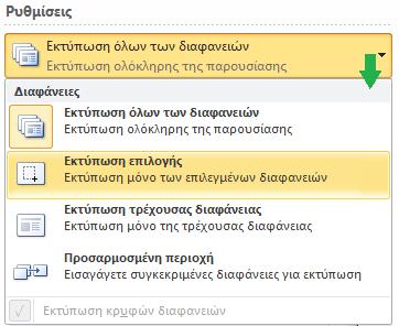 Επιλογές για να επιλέξετε ποιες διαφάνειες θα εκτυπωθούν