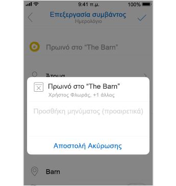 Οθόνη ακύρωσης με χώρο για προσθήκη μηνύματος