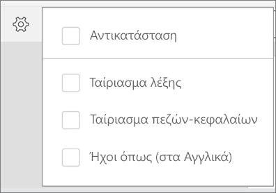 Εμφανίζει τις επιλογές Αντικατάσταση, Match το Word, Ταίριασμα πεζών-κεφαλαίων και ήχων όπως να βρείτε στο Word για Android.
