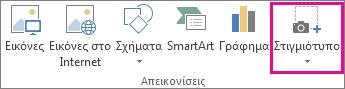 """Κουμπί """"Στιγμιότυπο οθόνης"""" της ομάδας """"Απεικονίσεις"""" στο Word"""