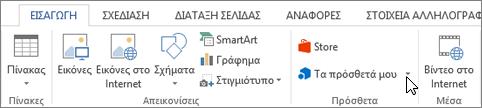 """Στιγμιότυπο οθόνης της καρτέλας """"Εισαγωγή"""" στην κορδέλα του Word με το δρομέα που δείχνει προς το χώρο αποθήκευσης. Επιλέξτε αποθήκευση για να μεταβείτε στο Office Store και αναζητήστε τα πρόσθετα για το Word."""