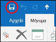 Κάντε κλικ στο κουμπί Αποθήκευση για να αποθηκεύσετε τις αλλαγές σας.
