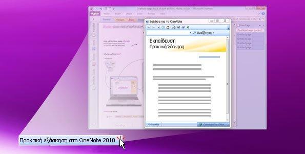 Πρακτική εξάσκηση στο onenote 2010