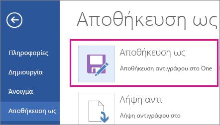 Αποθήκευση αντιγράφου στο OneDrive