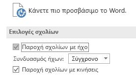 Μερική προβολή των ρυθμίσεων Διευκόλυνσης πρόσβασης του Word