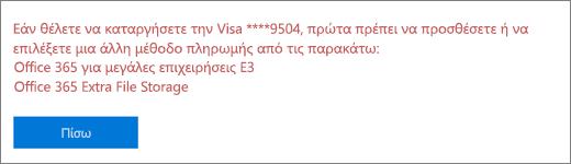 Το μήνυμα σφάλματος που εμφανίζεται όταν προσπαθείτε να καταργήσετε μια πιστωτική κάρτα ή έναν τραπεζικό λογαριασμό που χρησιμοποιείται τη συγκεκριμένη στιγμή για την πληρωμή μιας ενεργής συνδρομής.
