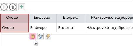 Χρήση του κουμπιού επεξεργασίας σχεδίασης για την αλλαγή της σχεδίασης του φύλλου δεδομένων