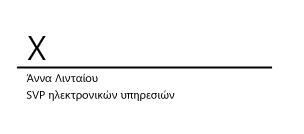 Γραμμή υπογραφής που έχει εισαχθεί αλλά δεν έχει ακόμα υπογραφεί