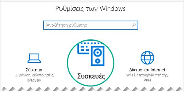 """Επιλέξτε """"Συσκευές"""" στο παράθυρο διαλόγου """"Ρυθμίσεις των Windows"""""""