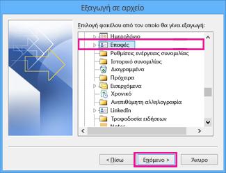 Οδηγός εξαγωγής του Outlook - Επιλογή επαφών