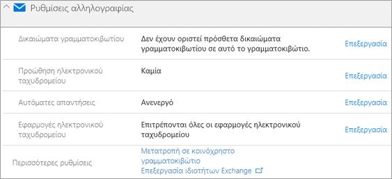 Στιγμιότυπο οθόνης: Ρυθμίσεις αλληλογραφίας του Office 365