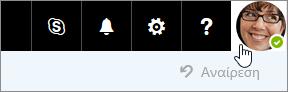 Στιγμιότυπο οθόνης μιας εικόνας λογαριασμού στη γραμμή μενού του Office 365.