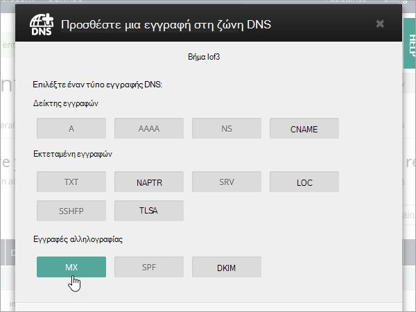 Type_C3_201752617285 εγγραφή OVH MX