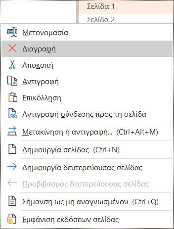 Παράθυρο διαλόγου διαγραφής σελίδας στο OneNote για Windows