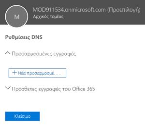 """Επιλέξτε """"Ρυθμίσεις DNS"""""""