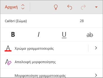 """Η """"Κεντρική"""" καρτέλα, με επιλογές στυλ γραμματοσειρών"""