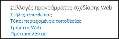 """Επιλογές στις """"Συλλογές προγράμματος σχεδίασης Web"""" από τη σελίδα """"Ρυθμίσεις τοποθεσίας"""" στο SharePoint Online"""