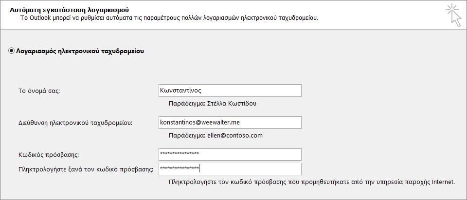 """Εισαγάγετε τον κωδικό πρόσβασης εφαρμογής και στα δύο πλαίσια """"Κωδικός πρόσβασης""""."""
