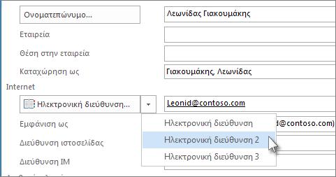 Προσθήκη επιπλέον διεύθυνσης ηλεκτρονικού ταχυδρομείου για μια επαφή