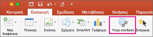 """Εμφανίζει την καρτέλα """"Εισαγωγή"""" στο PowerPoint 2016 για Mac"""