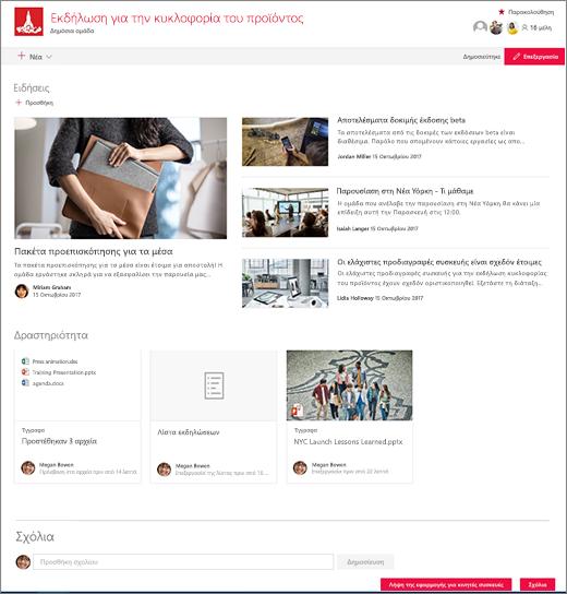 Αρχική σελίδα της τοποθεσίας τις ομάδες του SharePoint