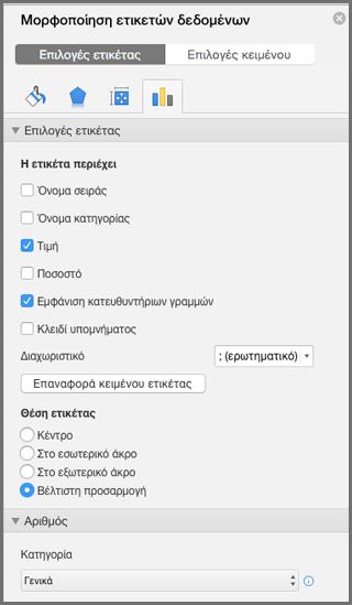 Μορφοποίηση ετικετών δεδομένων στο Office για Mac