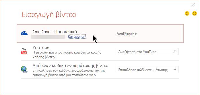 """Το παράθυρο διαλόγου """"Εισαγωγή βίντεο"""" περιλαμβάνει μια επιλογή για άνοιγμα και ενσωμάτωση ενός βίντεο από το OneDrive."""