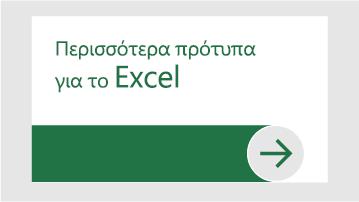 Περισσότερα πρότυπα για το Excel