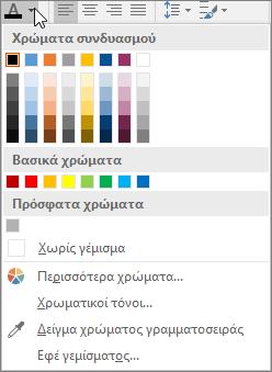 Παλέτα χρώματος γραμματοσειράς