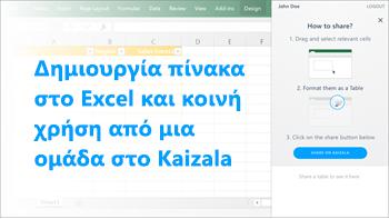 Στιγμιότυπο οθόνης: Δημιουργία πίνακα στο excel και την κοινή χρήση σε μια ομάδα kaizala