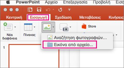 Εμφανίζει Εισαγωγή > εικόνες > εικόνα από αρχείο εντολών στο PowerPoint 2016 για Mac