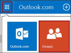 """Πλακίδιο """"Άτομα"""" στο Outlook.com"""