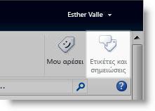 Κουμπί ετικέτας κοινού για μια σελίδα