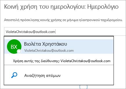 """Στιγμιότυπο οθόνης του παραθύρου διαλόγου """"Κοινή χρήση ημερολογίου"""" στο Outlook.com."""