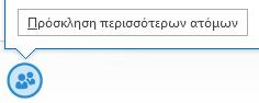 Στιγμιότυπο οθόνης του εικονιδίου πρόσκλησης περισσότερων ατόμων από το παράθυρο άμεσων μηνυμάτων
