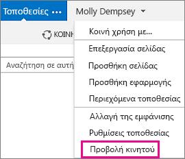 """Μενού """"Ρυθμίσεις"""" σε μια τοποθεσία του SharePoint σε προβολή υπολογιστή"""