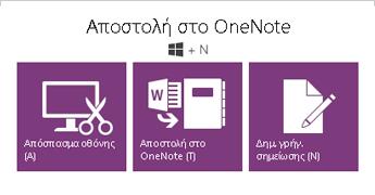 """Το εργαλείο """"Αποστολή στο OneNote"""""""