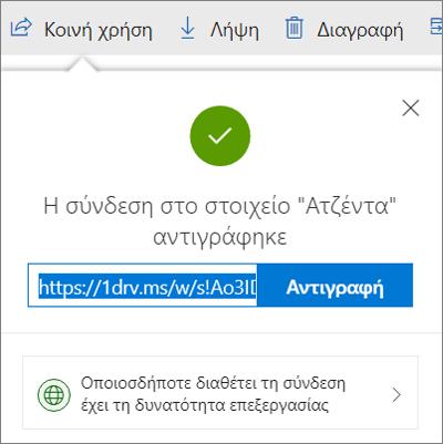 Επιβεβαίωση αντιγραφής σύνδεσης κατά την κοινή χρήση αρχείων μέσω σύνδεσης στο OneDrive