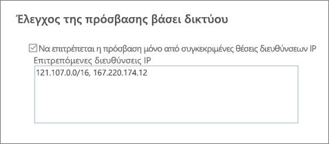 Επιλογή στοιχείου ελέγχου πρόσβασης στο Κέντρο διαχείρισης του SharePoint