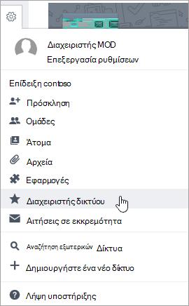 """Στιγμιότυπο οθόνης του μενού """"Ρυθμίσεις"""" με επισήμανση διαχειριστή δικτύου"""